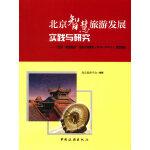 """北京智慧旅游发展实践与研究---《北京""""智慧旅游""""行动计划纲要(2012—2015)》实施报告"""