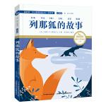 列那狐的故事 国际插画彩绘注音版 金话筒奖得主朗读(有声故事)