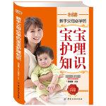 好孕优生钻石系列:新手父母必学的宝宝护理知识