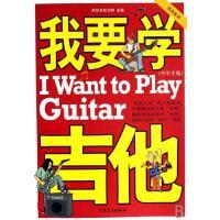 我要学吉他中学生版/风华系列 刘传 正版书籍