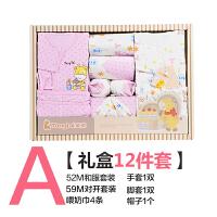 童泰婴儿用品 婴儿衣服新生儿礼盒装男女宝宝纯棉内衣套装礼盒