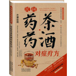 2014牛皮纸版27.民间药茶药酒对症疗方
