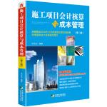 施工项目会计核算与成本管理(第三版)