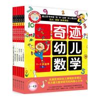 奇迹幼儿数学(3~4岁 全六册) 2015年新版