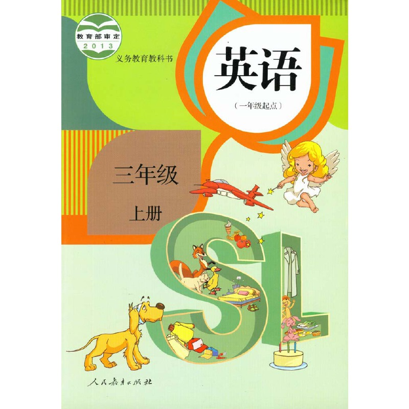 小学3三年级上册英语书新起点英语课本人教版教材教科书(一年级起始)