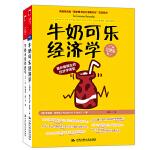 通俗经济学开山鼻祖《牛奶可乐经济学》(套装共2册)