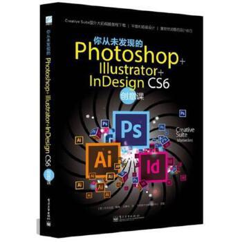 课ps教程全套自学教程书illustratorcs6书籍平面立体矢量图形设计教材