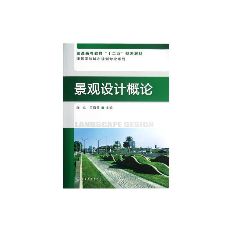 景观设计概论(普通高等教育十二五规划教材)/建筑学与城市规划专业
