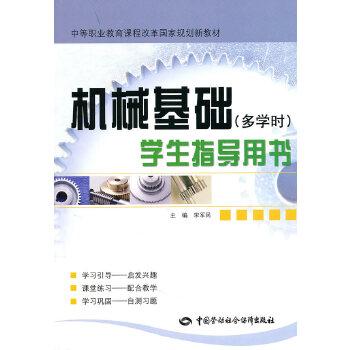 机械基础(多学时)学生指导用书