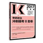 高教版考研大纲配套2017考研政治冲刺模考8套卷