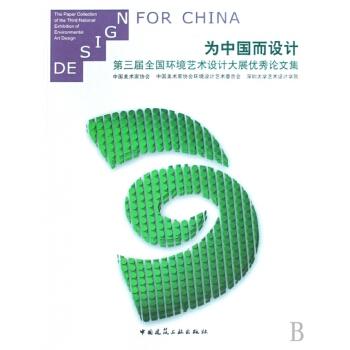 为中国而设计(第三届全国环境艺术设计大展优秀论文集)