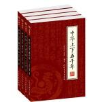 中华上下五千年(全四册)