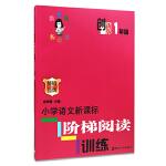 俞老师教阅读 创新版 小学语文新课标阶梯阅读训练   1年级