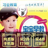 [电子书]1-3岁宝宝早教十大关键