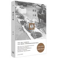 梁庄十年(京东限量作者签名本 随机发售)