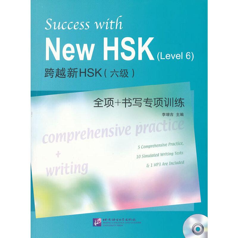 跨越新HSK(...