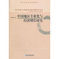 中国地区专业化与经济增长研究 蒋媛媛 9787509618714 经济管理出版社