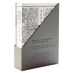 学以为己:传统中国的教育(套装上下册)