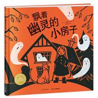 海豚绘本花园:飘着幽灵的小房子(平装)