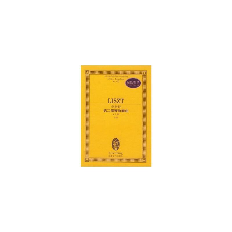 李斯特第二钢琴协奏曲(a大调总谱)/全国音乐院系教学总谱系列 (匈)