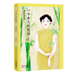 一个女人的史诗:董竹君传(当当网独家赠送精美明信片)