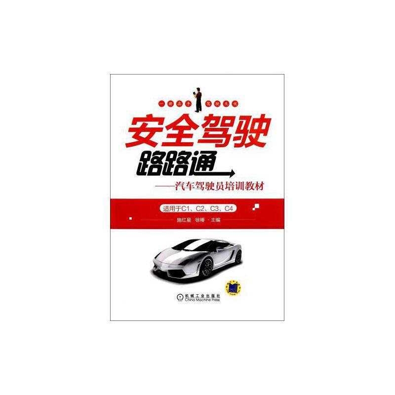 安全驾驶路路通--汽车驾驶员培训教材(适用于c1c2c3c4) 施红星//徐
