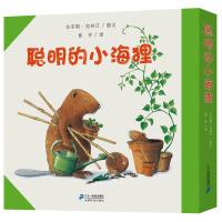 聪明的小海狸(共7册)世纪绘本花园