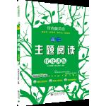 常青藤英语 高二 主题阅读优化训练(2016)