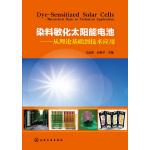 染料敏化太阳能电池--从理论基础到技术应用