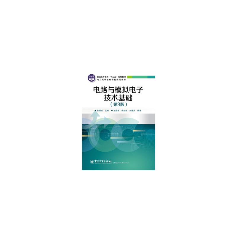 《电路与模拟电子技术基础(第3版)》查丽斌