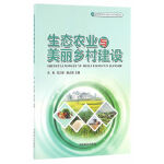 生态农业与美丽乡村建设(新型职业农民培育系列教材)