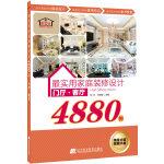 最实用家庭装修设计4880例:门厅・客厅