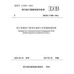 四川省建设工程项目监理工作质量检查标准