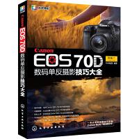 Canon EOS 70D 数码单反摄影技巧大全(从摄影新手到高手必须掌握的Canon(佳能)EOS 70D相机常用操作及实拍技巧大全!)