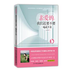 亲爱的,我们还要不要一起走下去(华语世界首部关于外遇的心灵疗愈小说,一位经历外遇风暴并重新活出幸福人生的过来人的告白。)