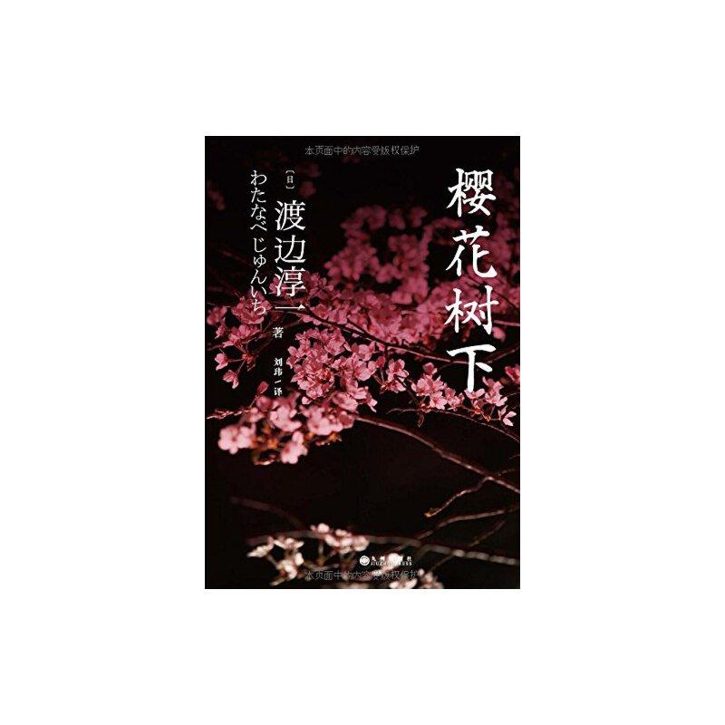 《渡边淳一经典作品集:樱花树下》渡边淳一