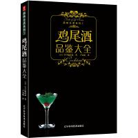 品味生活系列-鸡尾酒品鉴大全