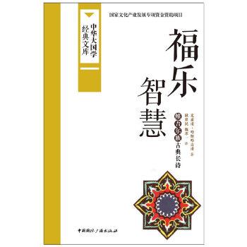 福乐智慧:维吾尔族古典长诗 - Ghayratjan Osman - 海热提江·乌斯曼(Utghur)博客