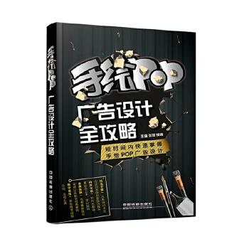 《手绘pop广告设计全攻略》王猛//张瑶
