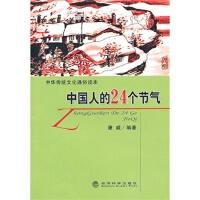 中国人的24个节气 康威著 9787514143065