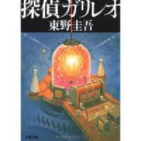[现货]日文原版 小说 探�丧�リレオ 神探伽利略 东野圭吾