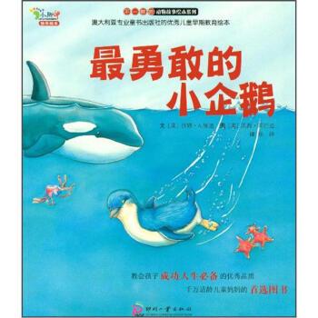 *勇敢的小企鹅/不一样的动物故事绘本系列