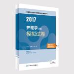 2017全国卫生专业技术资格考试 护理学(师) 模拟试卷