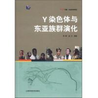 Y染色體與東亞族群演化