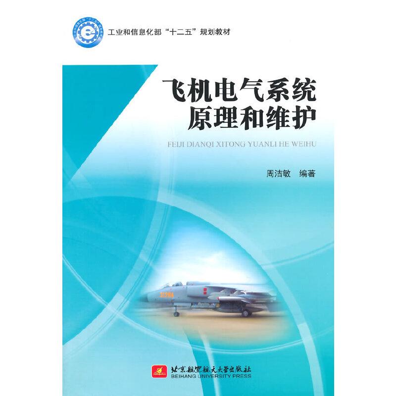 《飞机电气系统原理和维护(十二五)》(周洁敏.)