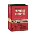 世界地理知识百科(全4册)