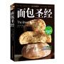 面包圣经:美国人手一本的面包烘焙鼻祖书