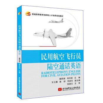 民用航空飞行员陆空通话英语