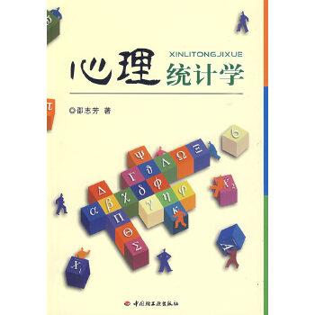 心理统计学(万千心理)