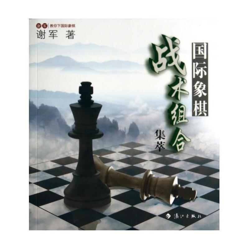 国际象棋战术组合集萃图片